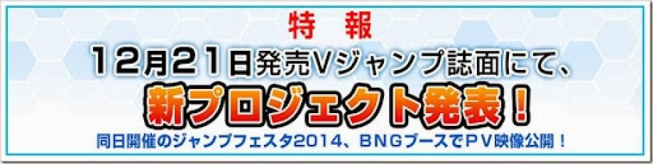 Digimon-Game-Announce-Dec-21-Teaser