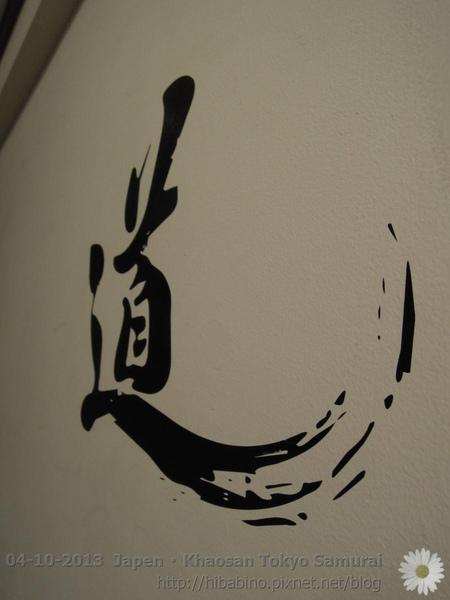 東京住宿, 東京自由行, 東京青年旅館, 淺草住宿, 背包客, 東京淺草住宿, 東京自助旅行, 東京旅遊DSCN0173