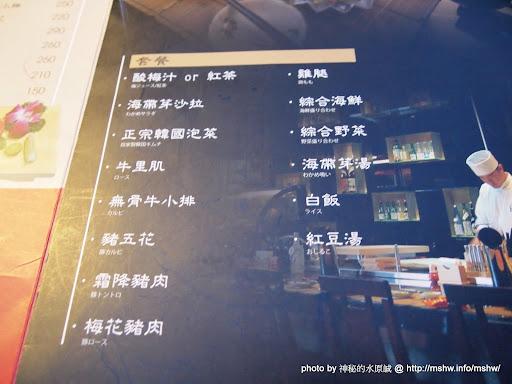 """豬雞同盤的海帶芽燒肉大餐 ~ 台中西屯""""匠屋燒肉 SHO YA""""朝馬店 區域 台中市 日式 燒烤/燒肉 西屯區 飲食/食記/吃吃喝喝"""