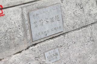 「茗荷谷堰堤」の石盤