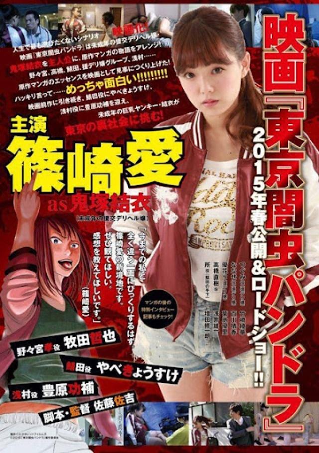 shinozaki-ai_live-action_tokyo-yamimushi_ (5)