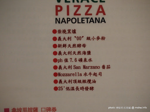 """不甘心還是不怕死?! 一個月後又衝了...@@ ~ 台中西區""""Pizzeria 1924拿坡里窯烤披薩主題餐廳″ 區域 午餐 台中市 披薩 排餐 晚餐 義式 西區 西式 飲食/食記/吃吃喝喝 麵食類"""