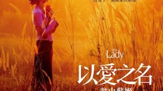 不是影評:《以愛之名-翁山蘇姬》