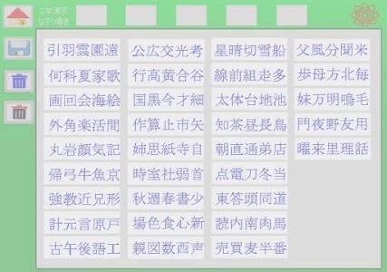 2年漢字なぞり書き screenshot 0