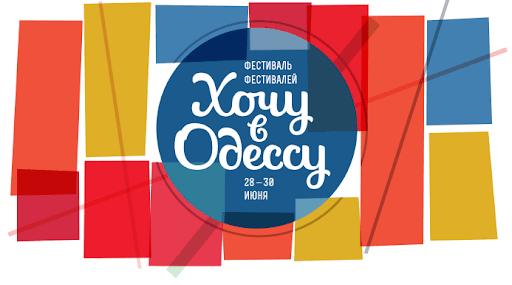 фестиваль Хочу в Одессу