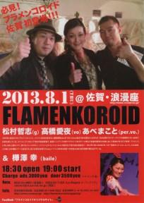 2013/08/01 フラメンコロイド ライブ