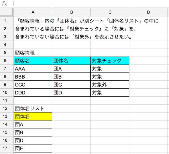 【Excel】リストにあるデータかどうか判定して結果を表示する方法【Google スプレッドシート】