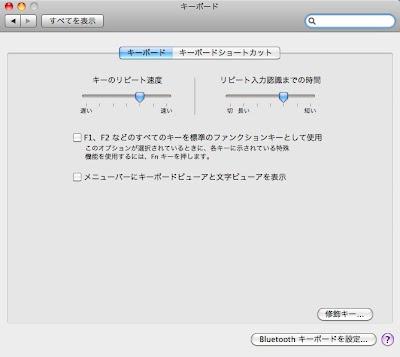 システム環境設定ScreenSnapz002.jpg