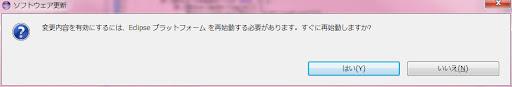 ソフトウェア更新 20121003 212844.jpg
