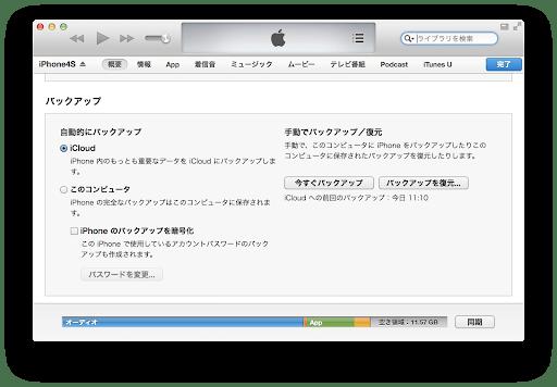 スクリーンショット 2012-12-30 14.52.34.png