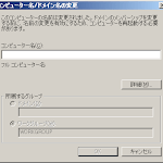 Server_2008_R2_Computer_Name.png
