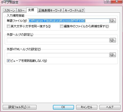 タイプ別設定 20120424 211613.jpg
