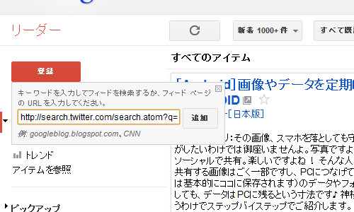 Google リーダー (1000+).jpg