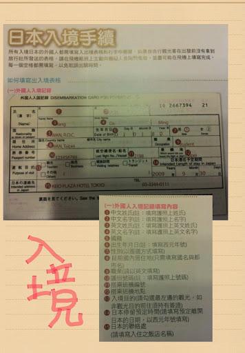 入境審查_01.jpg