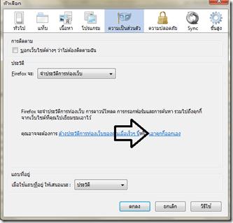 การลบ cookies ในเวบบราวเซอร์ Firefox