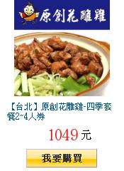 【台北】原創花雕雞-四季套餐2~4人券