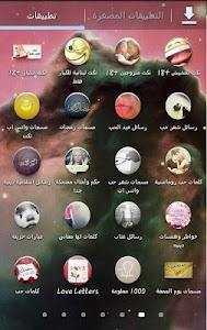 نكت لبنانية للكبار فقط screenshot 2