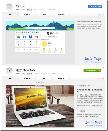 Julia says: Chrome 開新分頁小清新體驗: Cards 像 Google Now,而且有些網頁開啟很慢這就更累人了,這時我們就可以用滑鼠將這些連結圈選(反白)起來,Google 終於要面對這個問題了,新分頁自訂背景和網站快速鍵 - 逍遙の窩