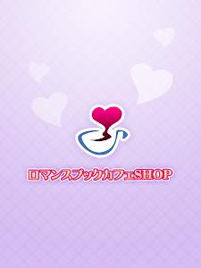 ロマンスブックカフェSHOP screenshot 3