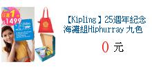 【Kipling】25週年紀念海灘組Hiphurray 九色任選