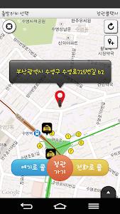 정관콜 승객용 - 안심귀가택시, 콜센터통합 screenshot 4