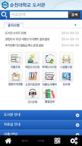 순천대도서관 screenshot 0