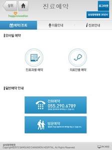 삼성창원병원 screenshot 1