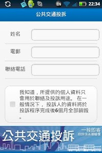 公共交通投訴 screenshot 1