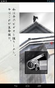 緋染めの雪 【推理ノベル/アドベンチャーゲーム】 screenshot 8