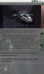 st Книга-игра Пауки в банке screenshot 7