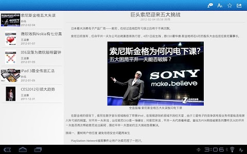 中关村在线 for Tablet screenshot 3
