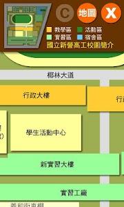 國立新營高工校園簡介 screenshot 0