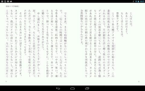電子書籍・コミックリーダーebiReaderforOS2.X screenshot 11