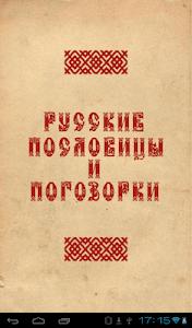 Русские пословицы и поговорки screenshot 3
