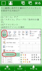 MOS Excel2013一般対策 screenshot 2