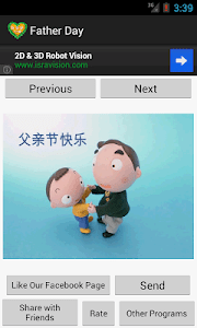 Chinese Happy Father's Day screenshot 6