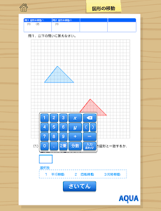 図形の移動 さわってうごく数学「AQUAアクア」 screenshot 1