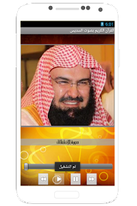 Quran with al sudais voice screenshot 3