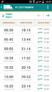 Разписание на БДЖ screenshot 2