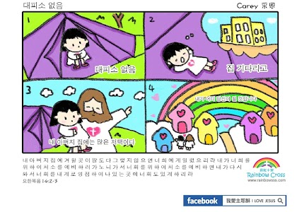 만화 성경 만화 예수 COMIC BIBLE FULL screenshot 11