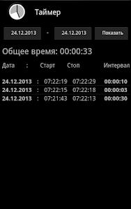 Контроль рабочего времени screenshot 1