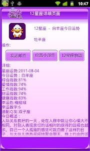 12星座 占い screenshot 1
