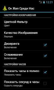 Он Жил Среди Нас screenshot 5