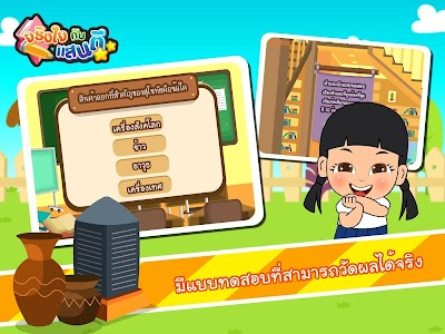 ภูมิปัญญาไทยสมัยสุโขทัย Free screenshot 9
