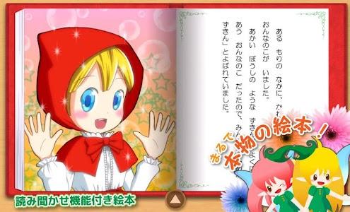 読み聞かせ絵本アプリ【ブックる】 screenshot 7