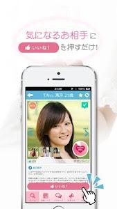 生年月日から運命の出会いが見つかる恋活・婚活 -Aishow screenshot 8