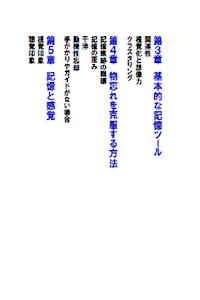 記憶力を高める方法 screenshot 2
