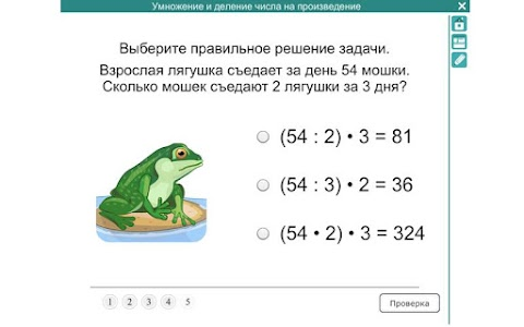 Математика 4 класс ФГОС screenshot 1