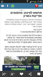 ynet screenshot 01