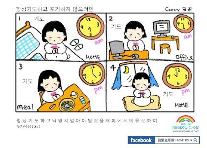 만화 성경 만화 예수 평가판 Comic Bible KR screenshot 14